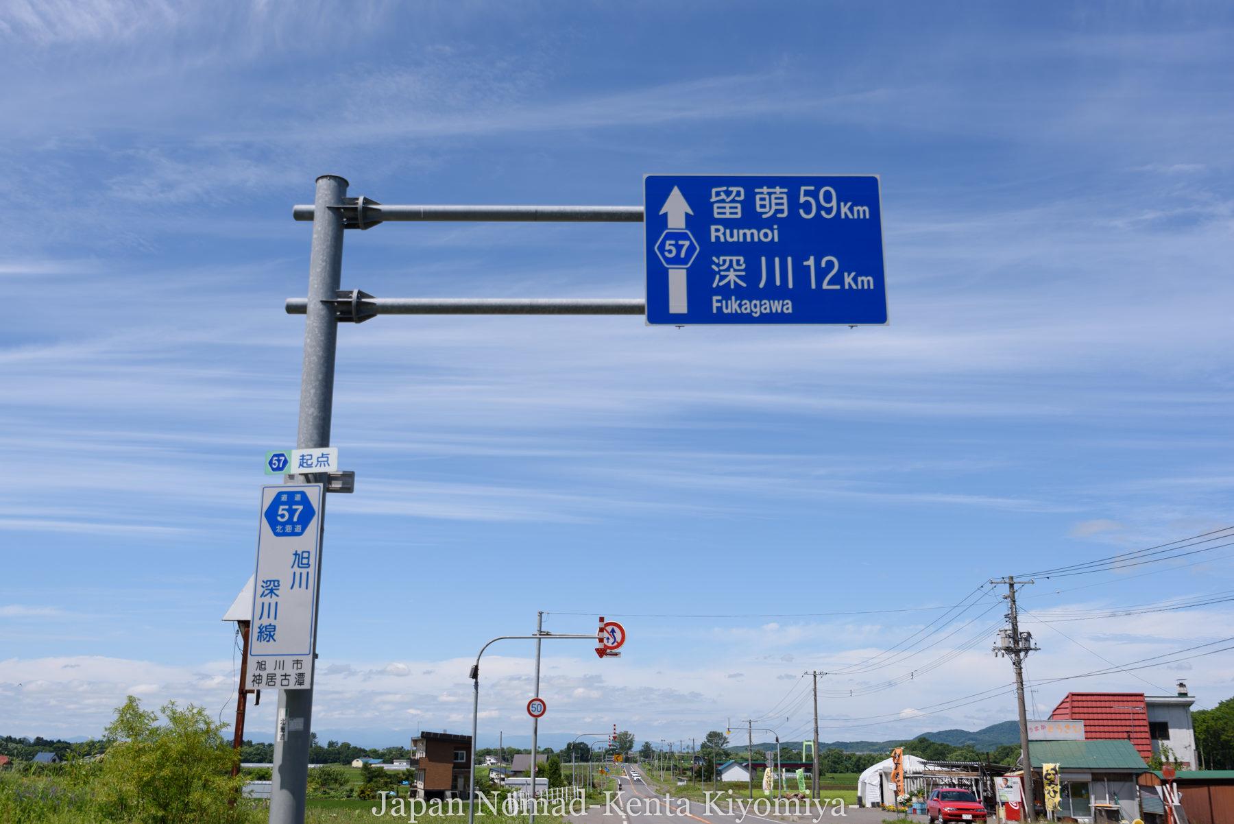 自転車日本一周80日目(留萌黄金岬)-Japan Nomad (3)