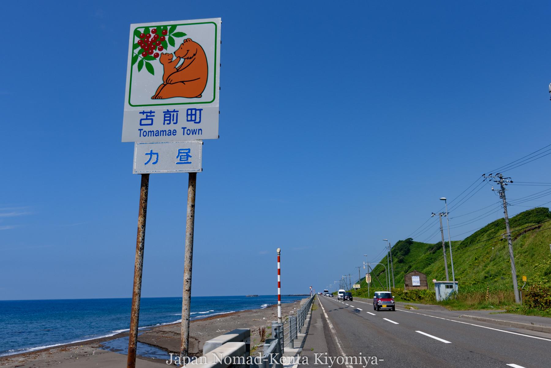自転車日本一周81日目(オロロンライン)-Japan Nomad (13)