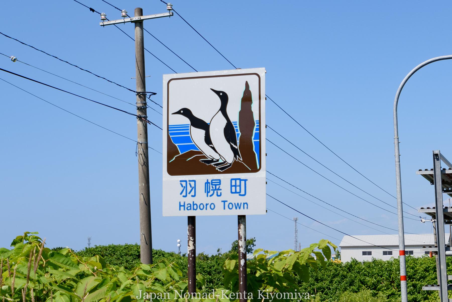 自転車日本一周81日目(オロロンライン)-Japan Nomad (20)