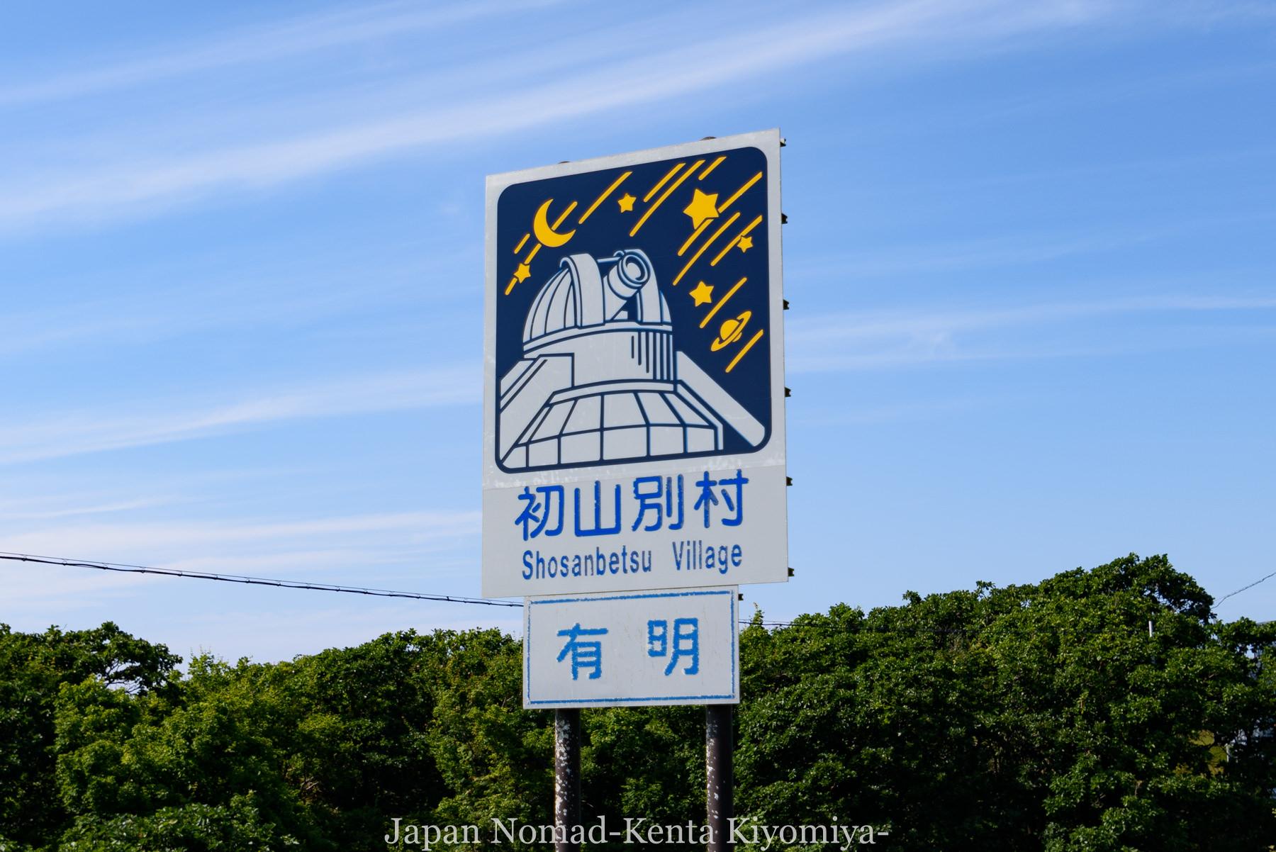 自転車日本一周81日目(オロロンライン)-Japan Nomad (25)