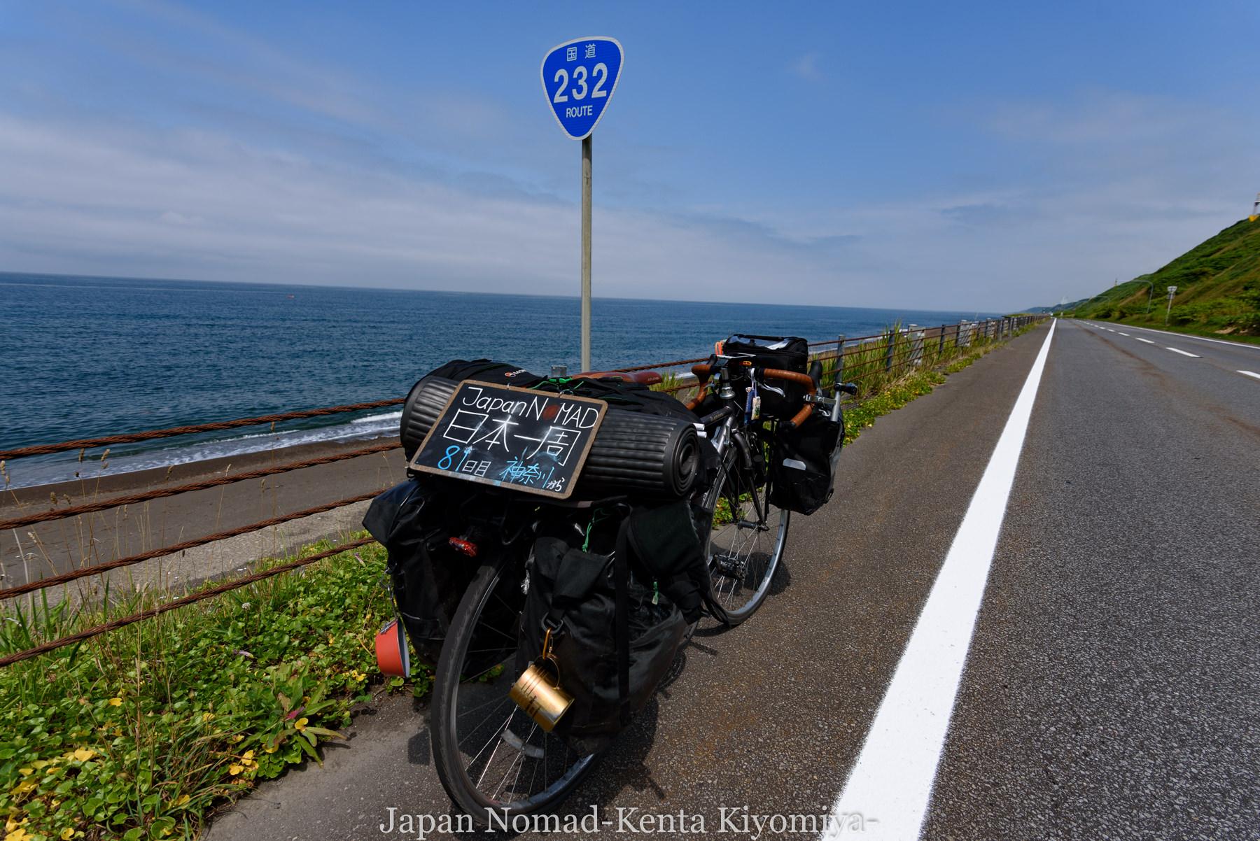 自転車日本一周81日目(オロロンライン)-Japan Nomad (5)