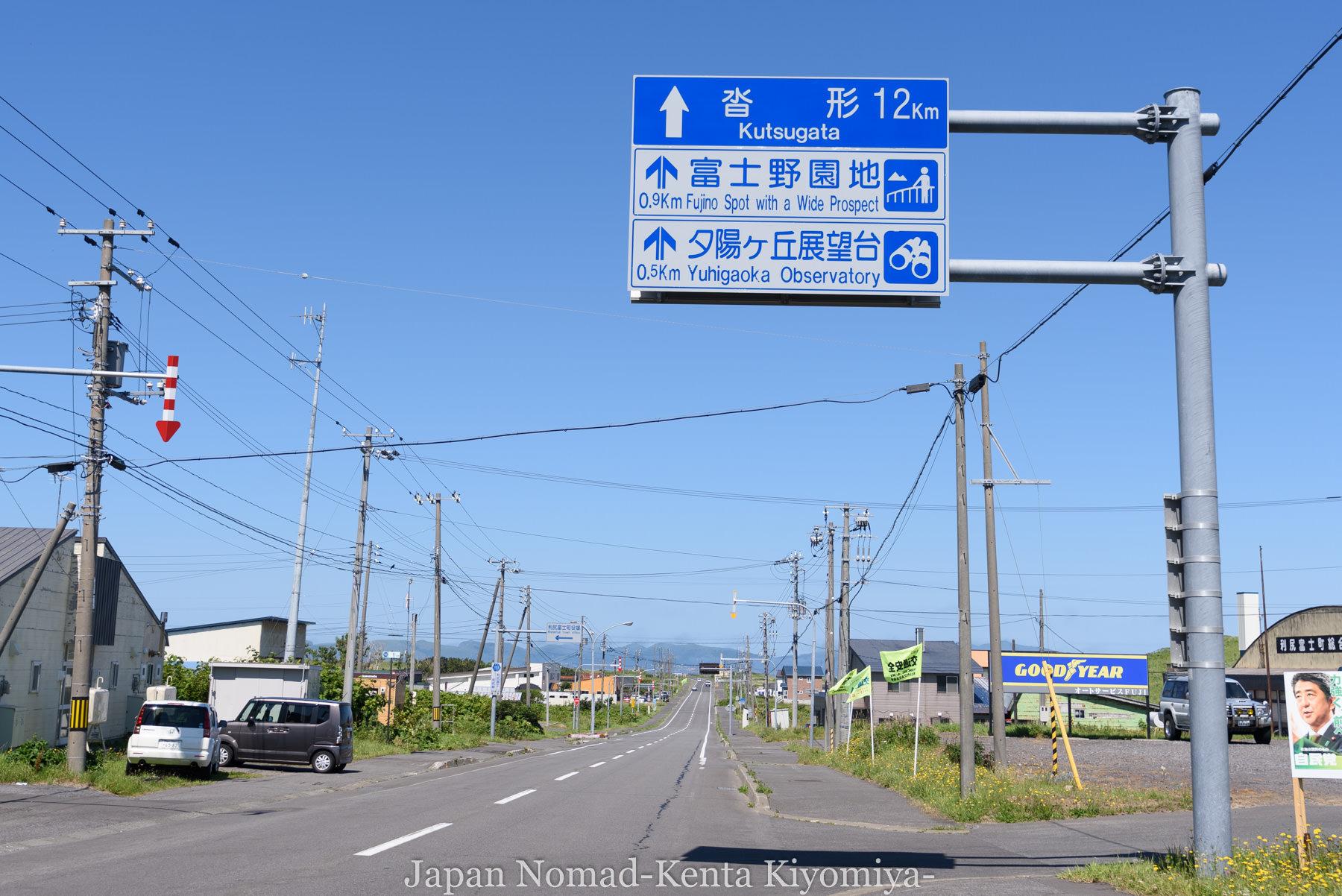 自転車日本一周85日目(利尻島)-Japan Nomad (11)