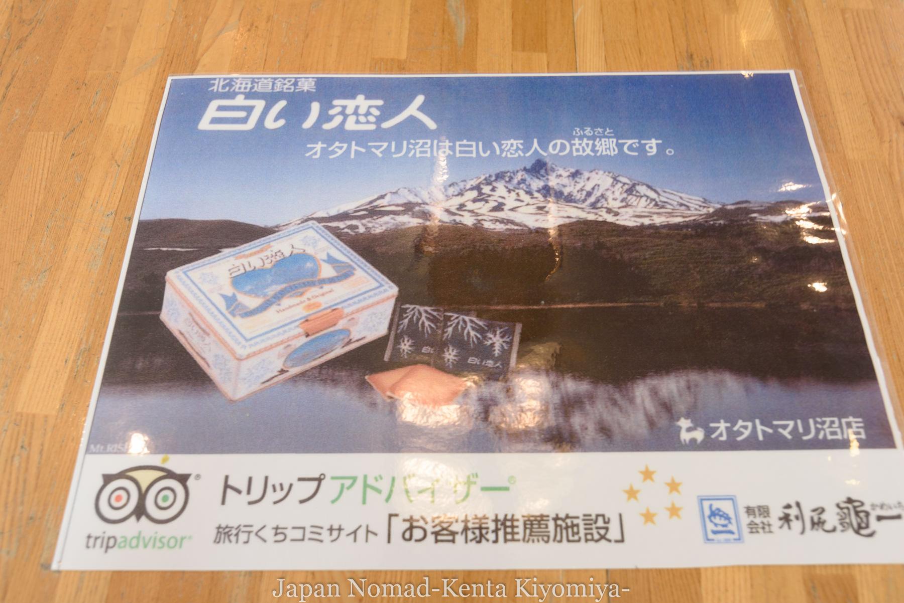 自転車日本一周85日目(利尻島)-Japan Nomad (30)