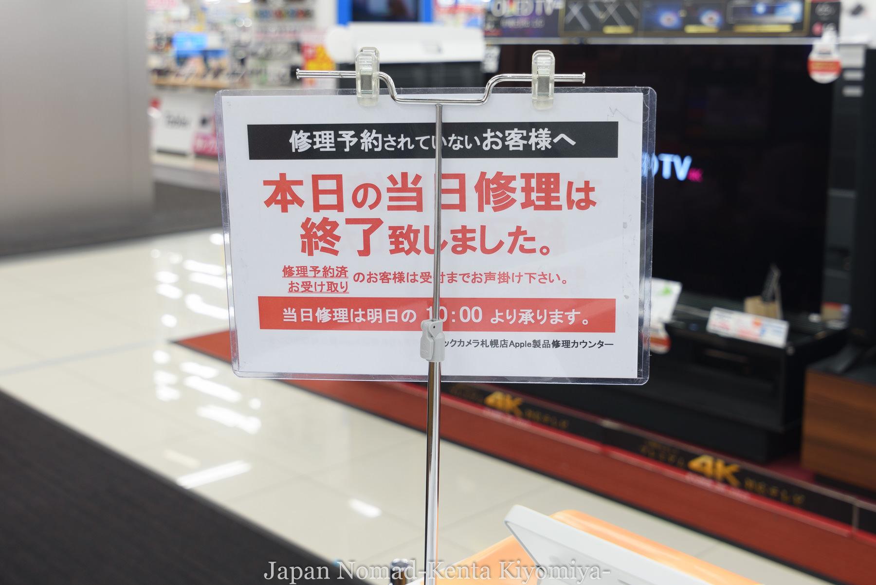 自転車日本一周87日目(iphone修理で札幌へ)-Japan Nomad (18)