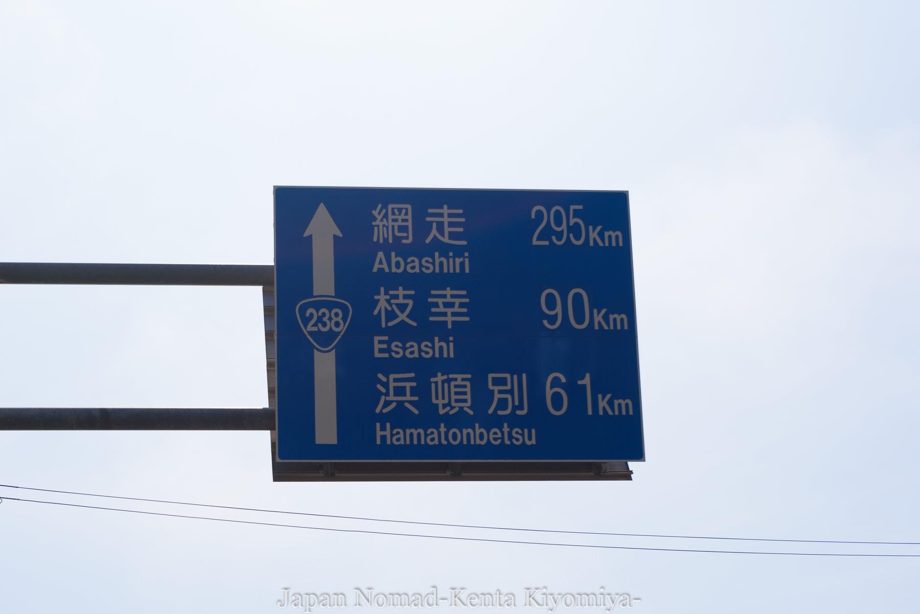 自転車日本一周89日目(宗谷岬、クッチャロ湖)-Japan Nomad (13)