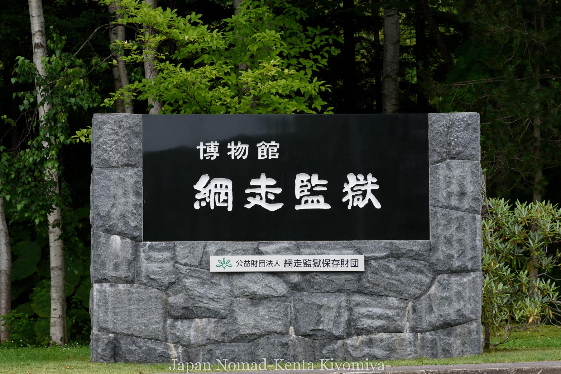 自転車日本一周95日目(メルヘンの丘)-Japan Nomad (21)