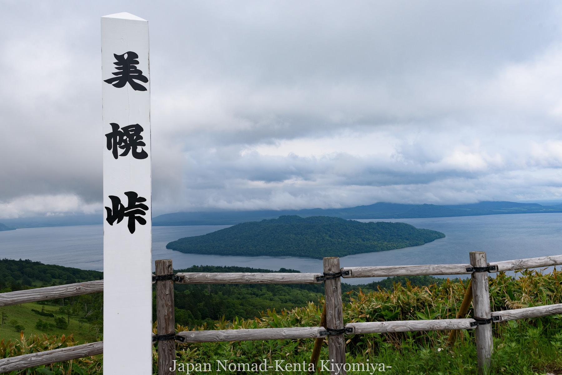 自転車日本一周96日目(美幌峠)-Japan Nomad (27)