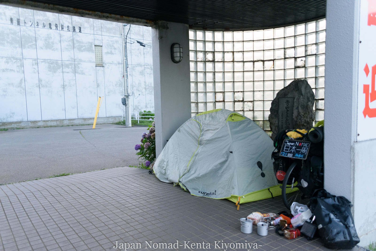 自転車日本一周(十三湖、しじみラーメン)-Japan Nomad (1)