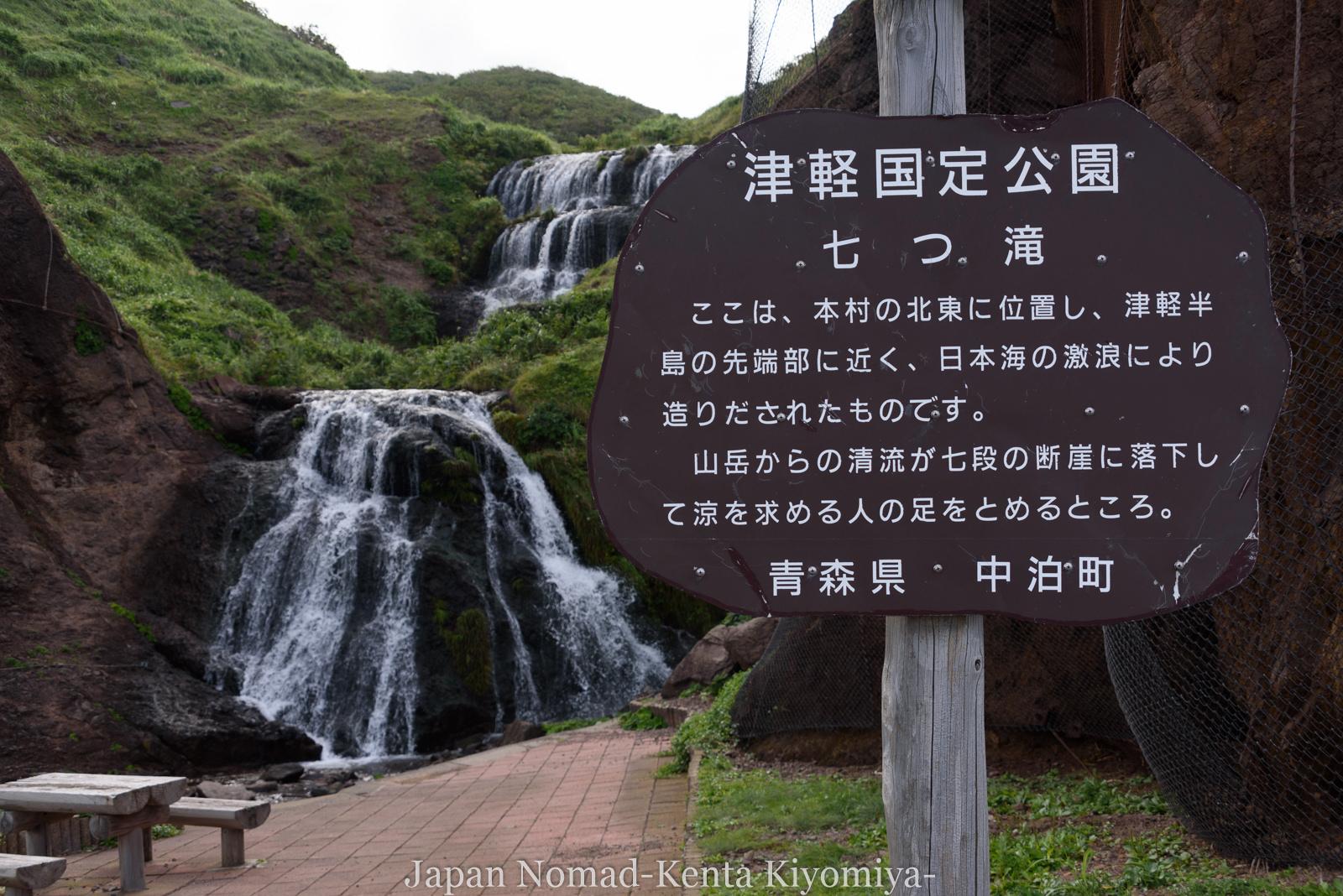 自転車日本一周(十三湖、しじみラーメン)-Japan Nomad (13)