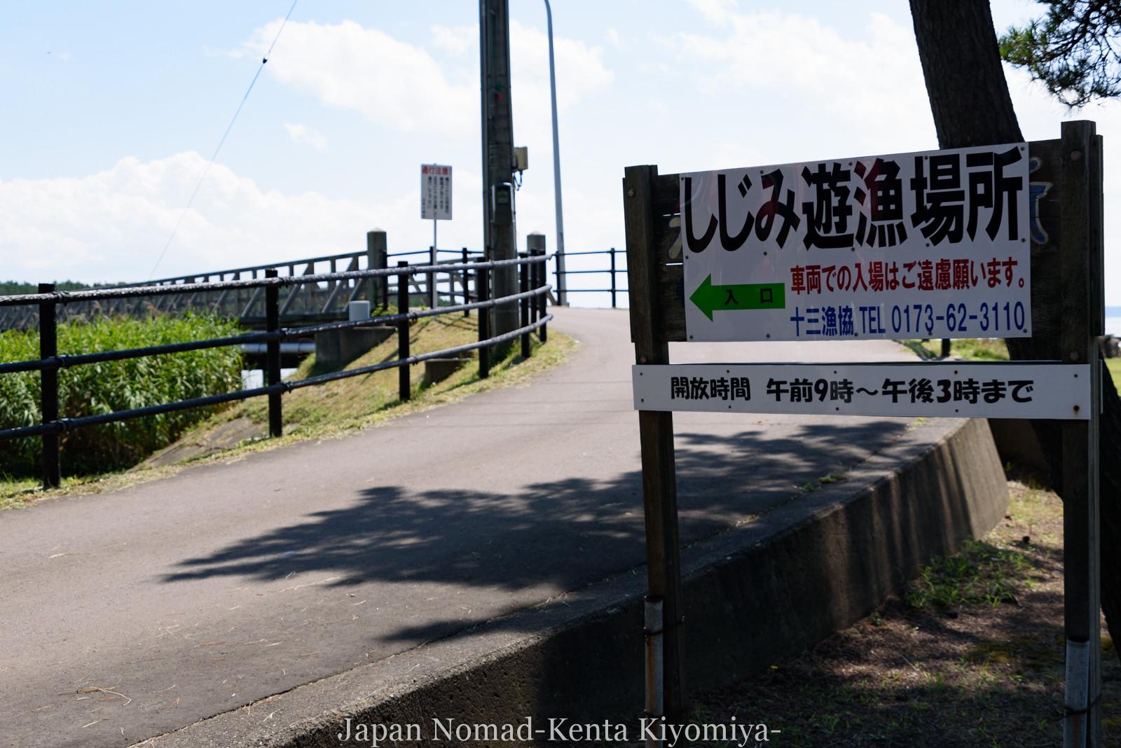 自転車日本一周(十三湖、しじみラーメン)-Japan Nomad (15)