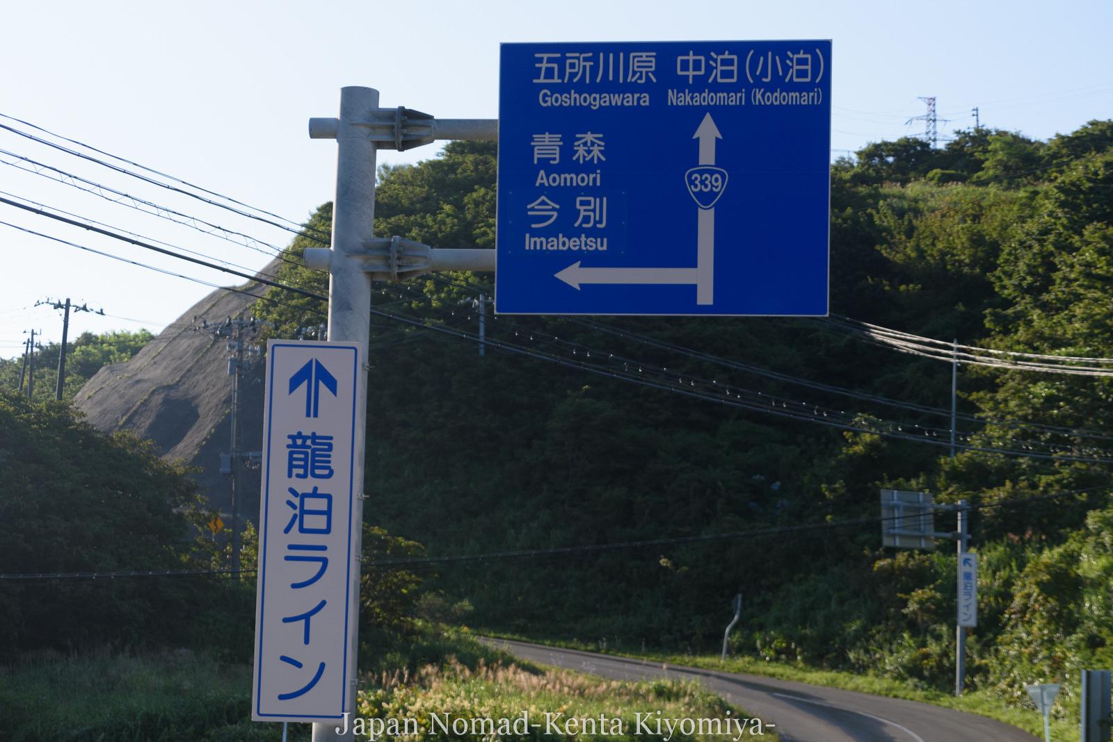 自転車日本一周(十三湖、しじみラーメン)-Japan Nomad (4)