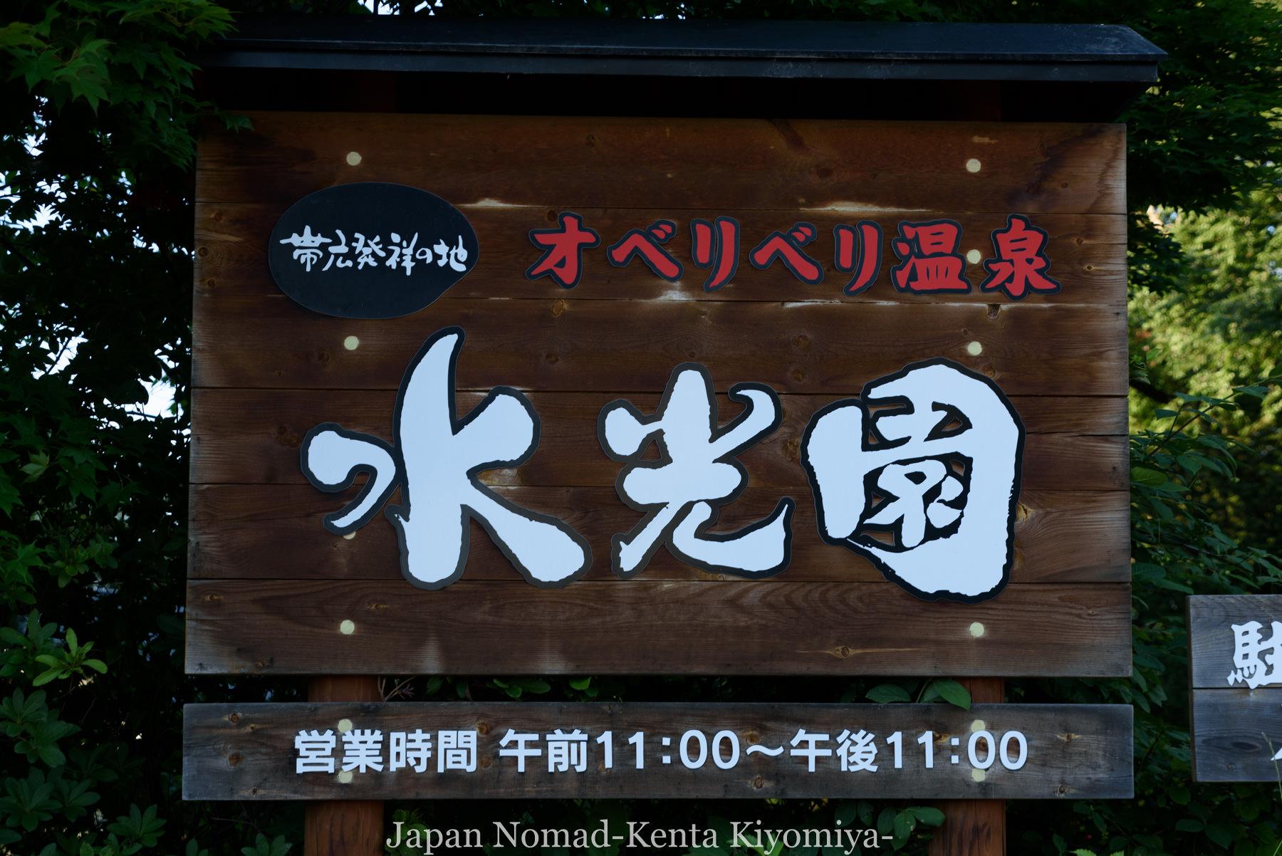 自転車日本一周102日目(帯広ばんえい十勝競馬) (33)