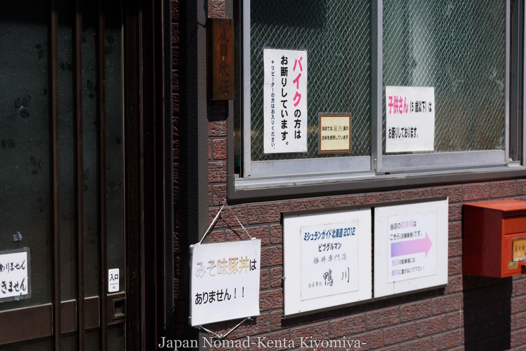 自転車日本一周102日目(帯広ばんえい十勝競馬) (4)