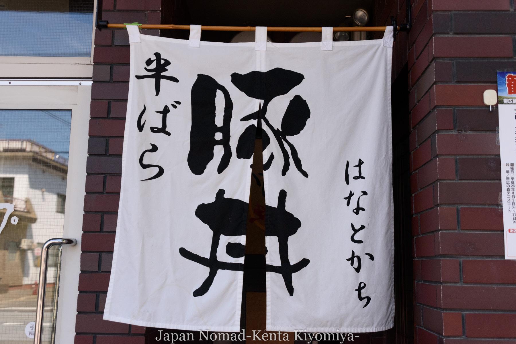 自転車日本一周102日目(帯広ばんえい十勝競馬) (6)