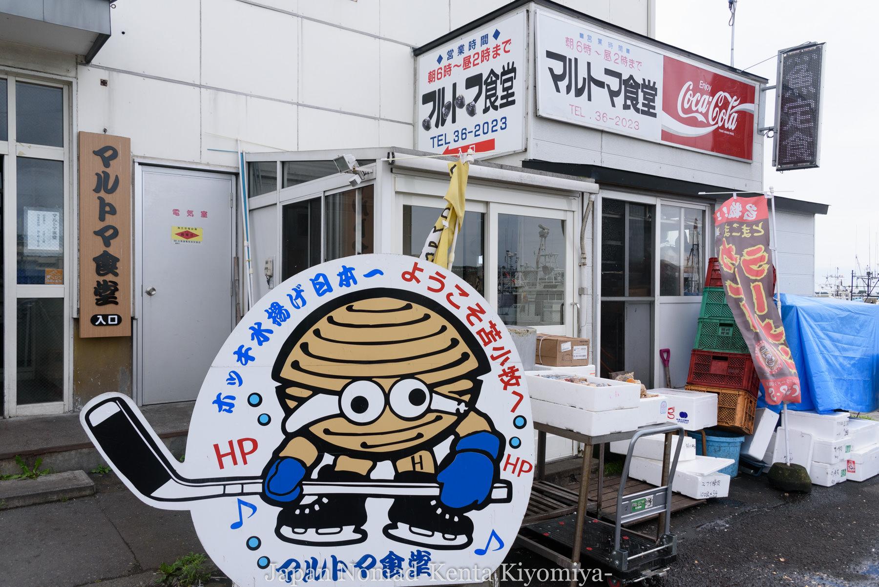 自転車日本一周105日目(マルトマ食堂)-Japan Nomad (16)