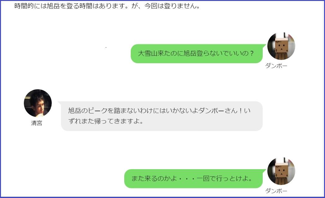 自転車日本一周105日目(マルトマ食堂)-Japan Nomad (21)