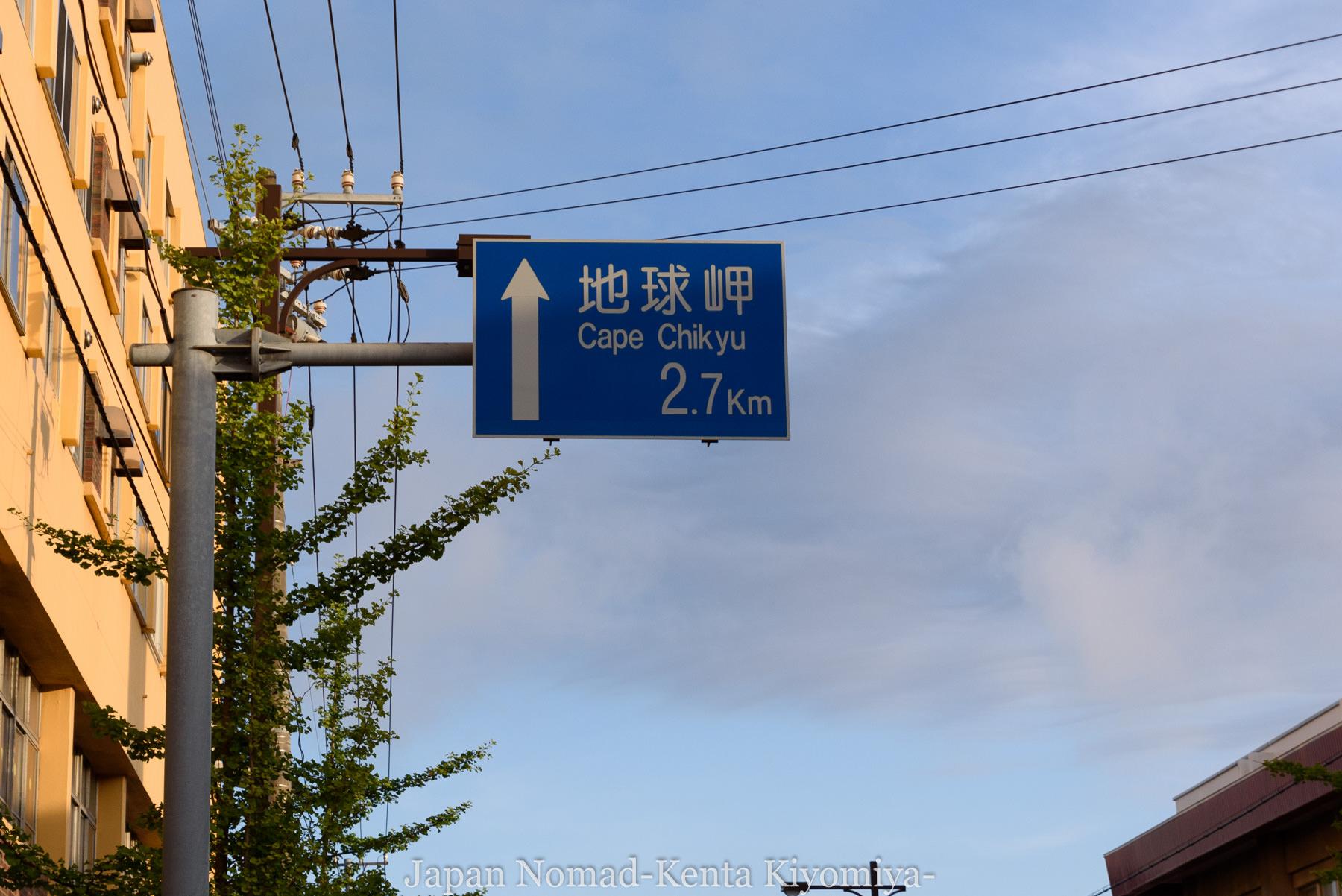自転車日本一周114日目(地球岬、室蘭工場夜景)-Japan Nomad (11)