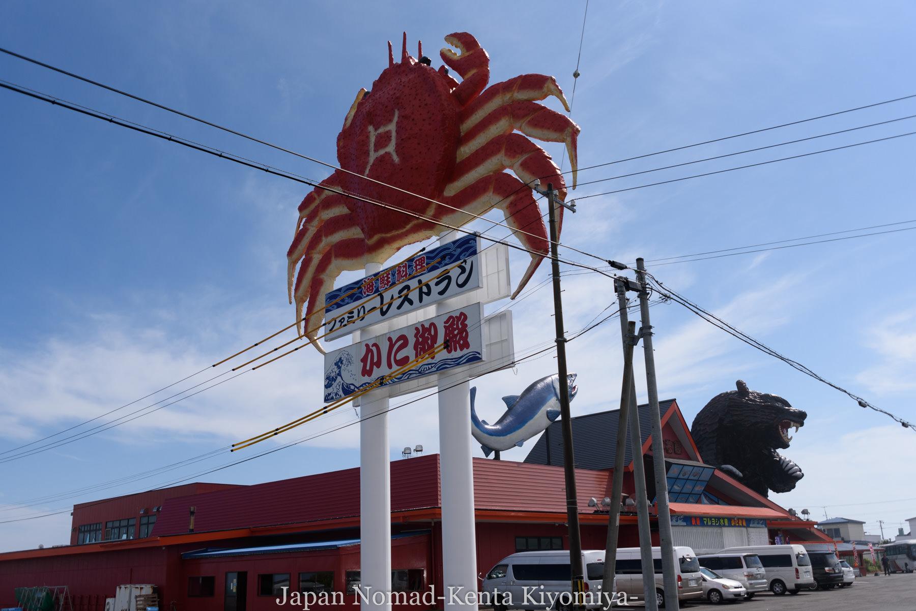 自転車日本一周114日目(地球岬、室蘭工場夜景)-Japan Nomad (6)