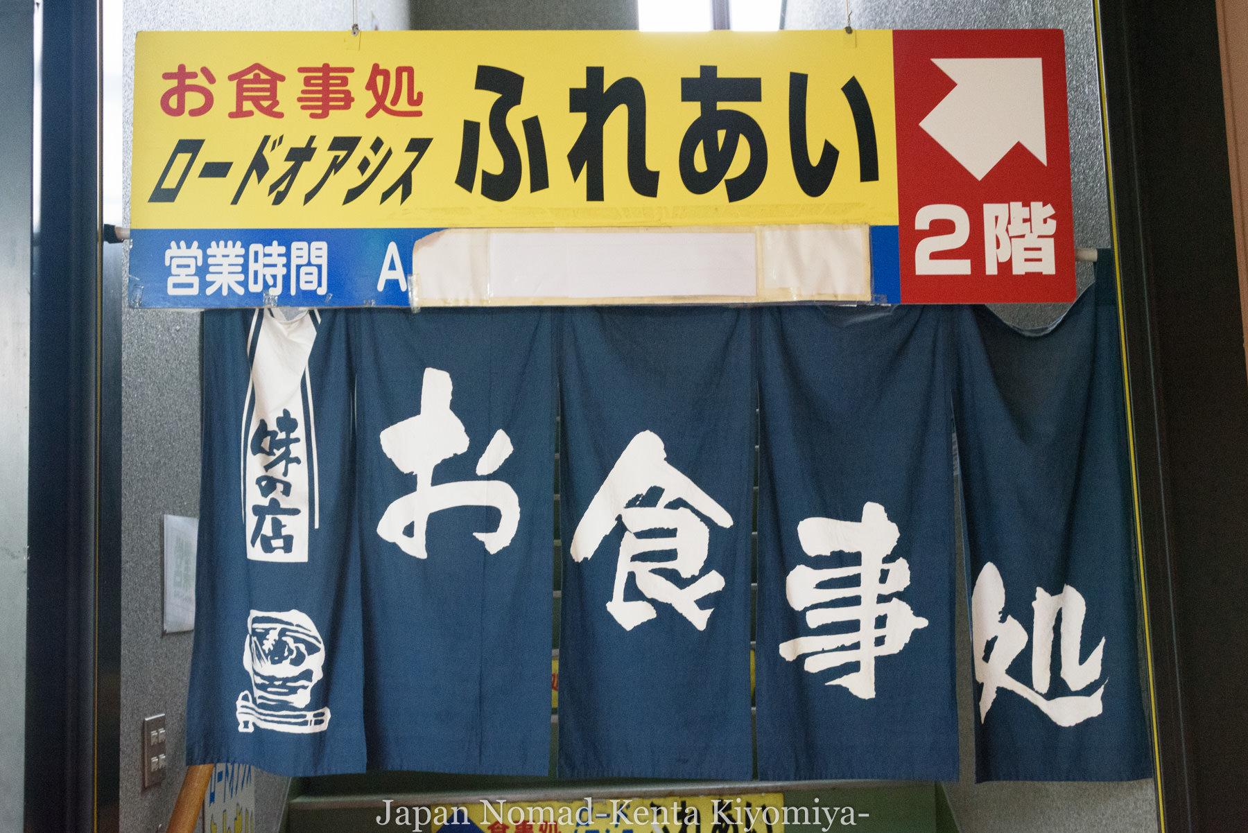 自転車日本一周116日目-Japan Nomad- (11)