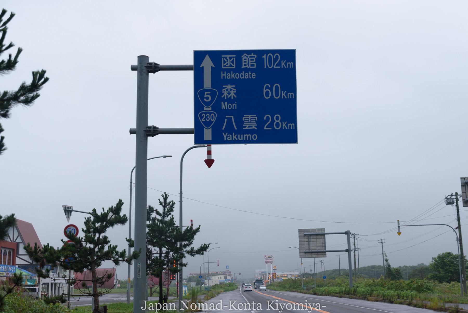 自転車日本一周116日目-Japan Nomad- (3)