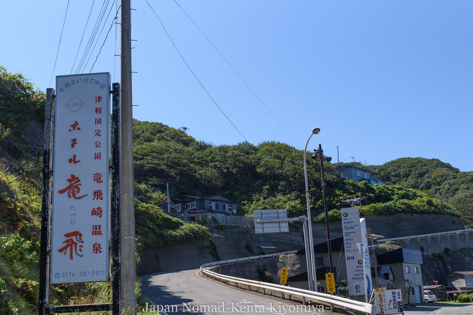 自転車日本一周120日目(竜飛崎)-Japan Nomad (24)
