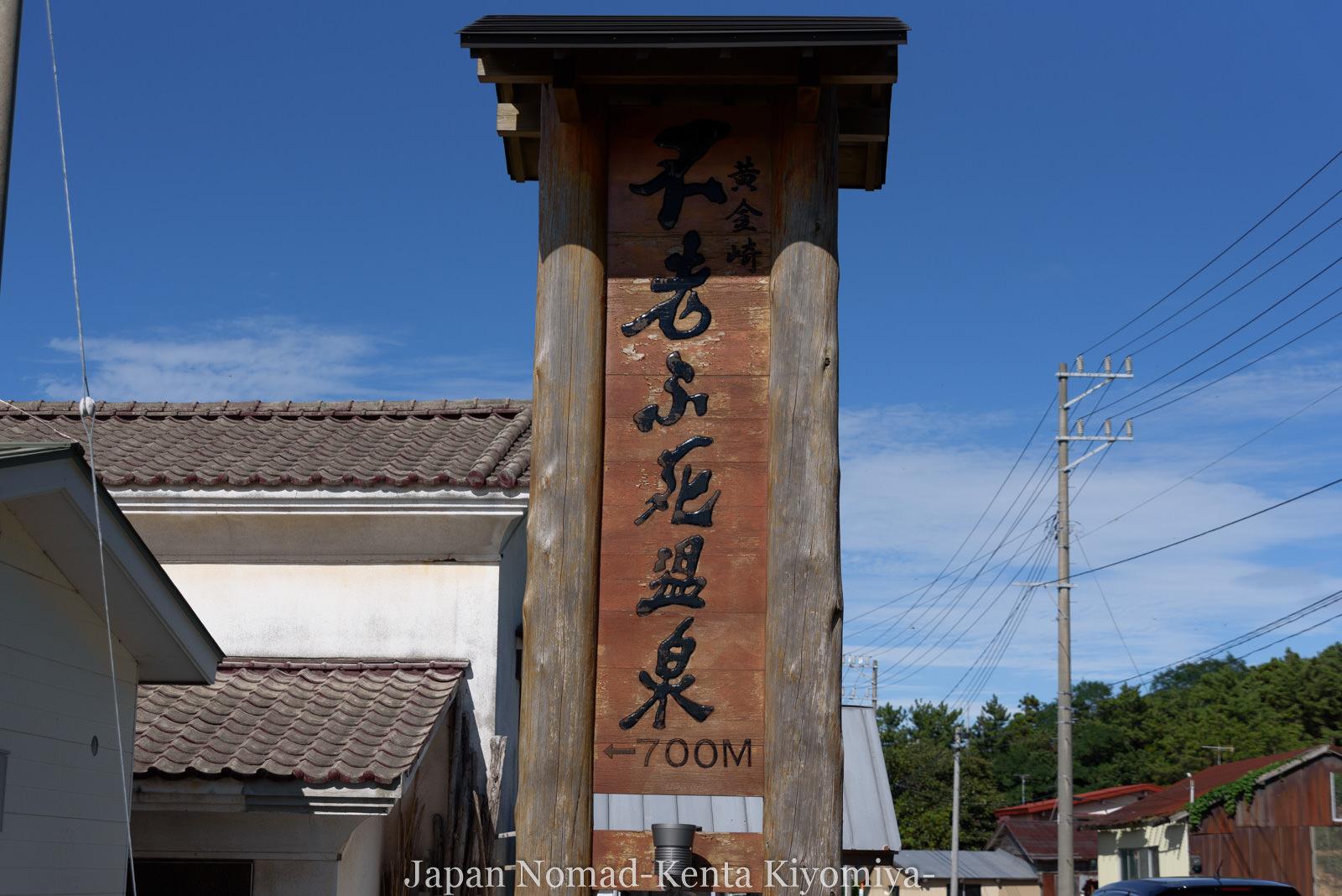 自転車日本一周124日目(不老ふ死温泉)-Japan Nomad (28)