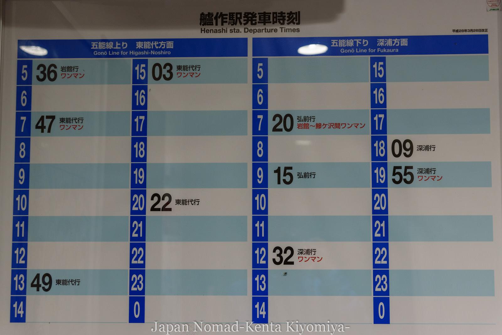 自転車日本一周124日目(不老ふ死温泉)-Japan Nomad (34)