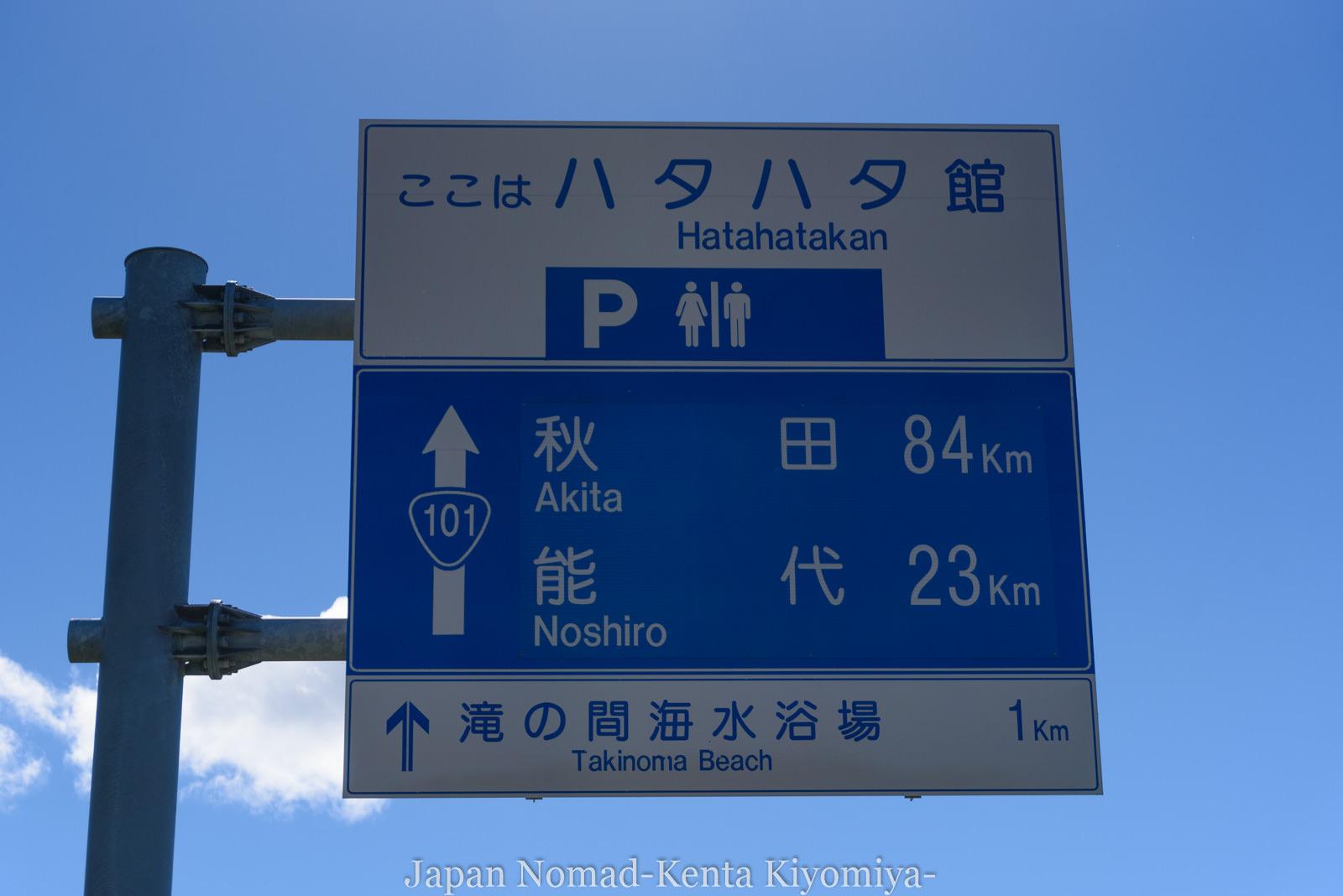 自転車日本一周126日目(台風10合)-Japan Nomad (6)