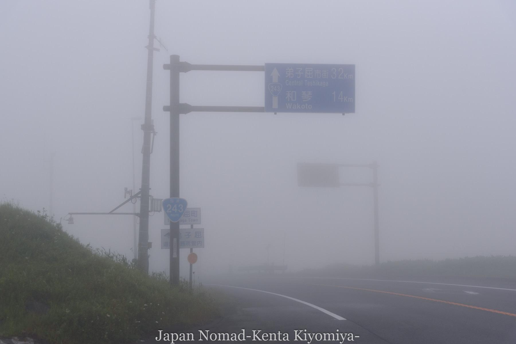 自転車日本一周97日目(コタンの湯)-Japan Nomad (11)