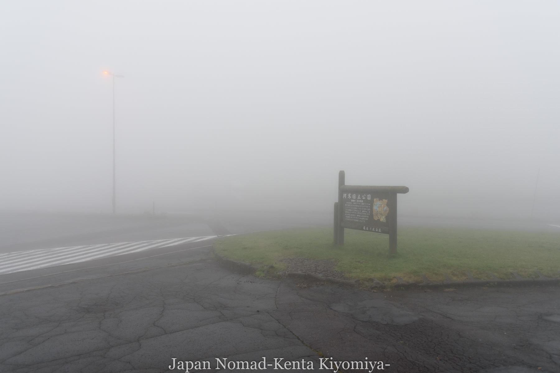 自転車日本一周97日目(コタンの湯)-Japan Nomad (3)