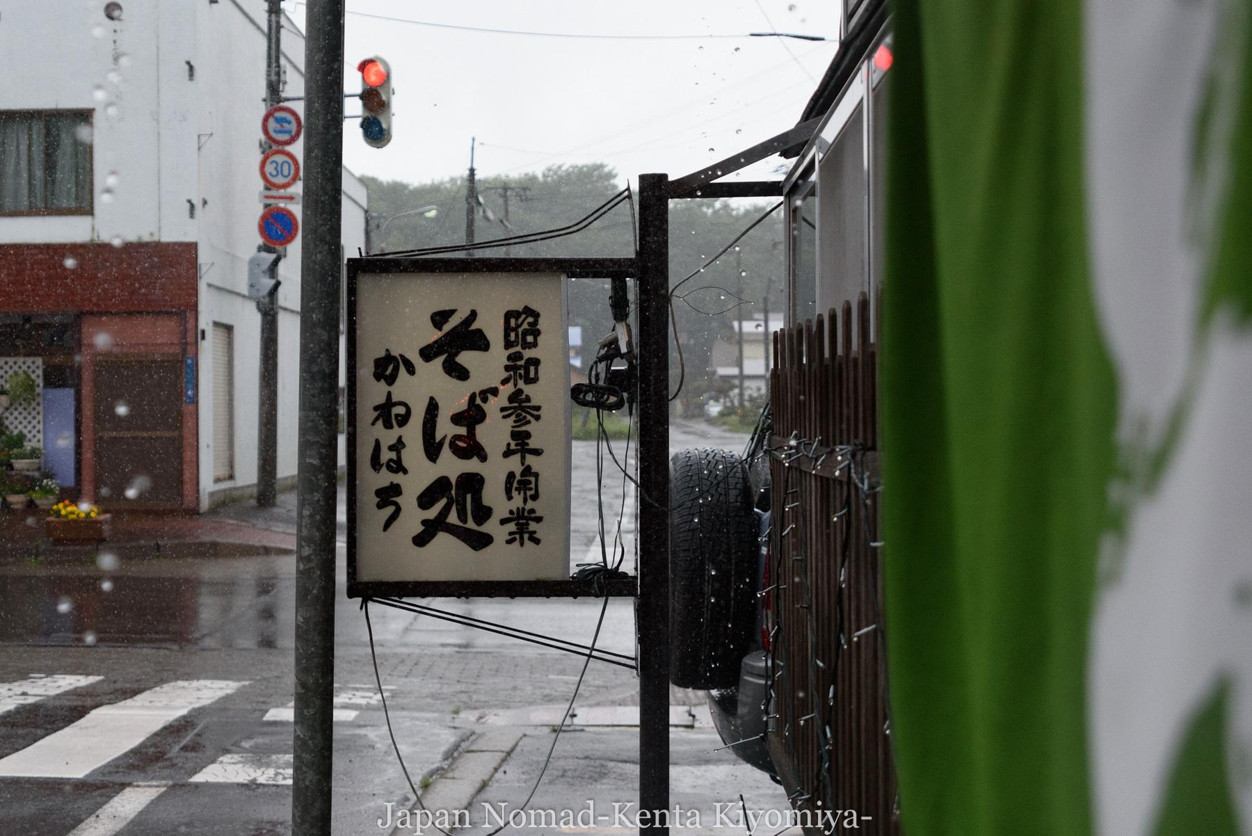 自転車日本一周97日目(コタンの湯)-Japan Nomad (41)
