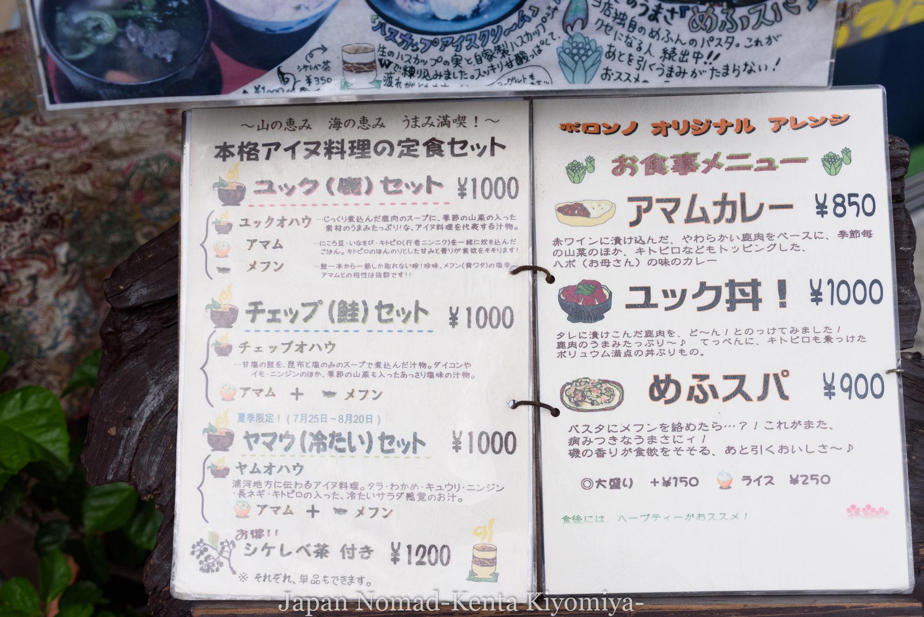 自転車日本一周98日目(阿寒湖、アイヌコタン、まりも)-Japan Nomad (20)