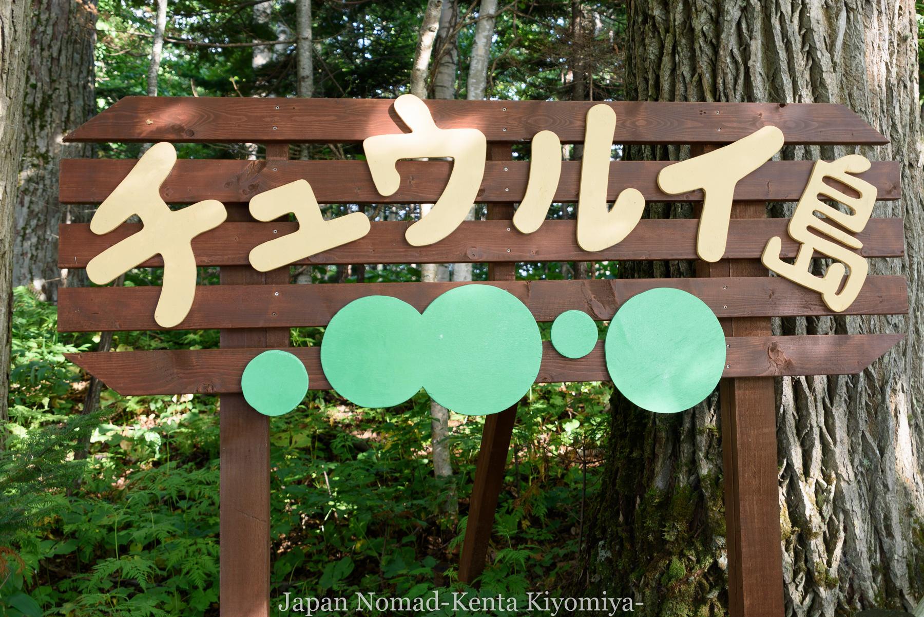 自転車日本一周98日目(阿寒湖、アイヌコタン、まりも)-Japan Nomad (35)