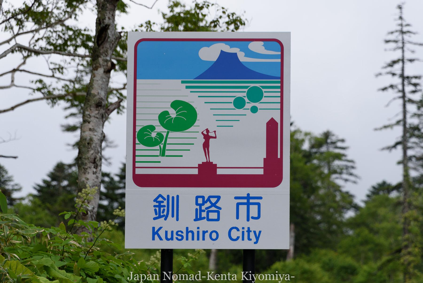 自転車日本一周98日目(阿寒湖、アイヌコタン、まりも)-Japan Nomad (9)