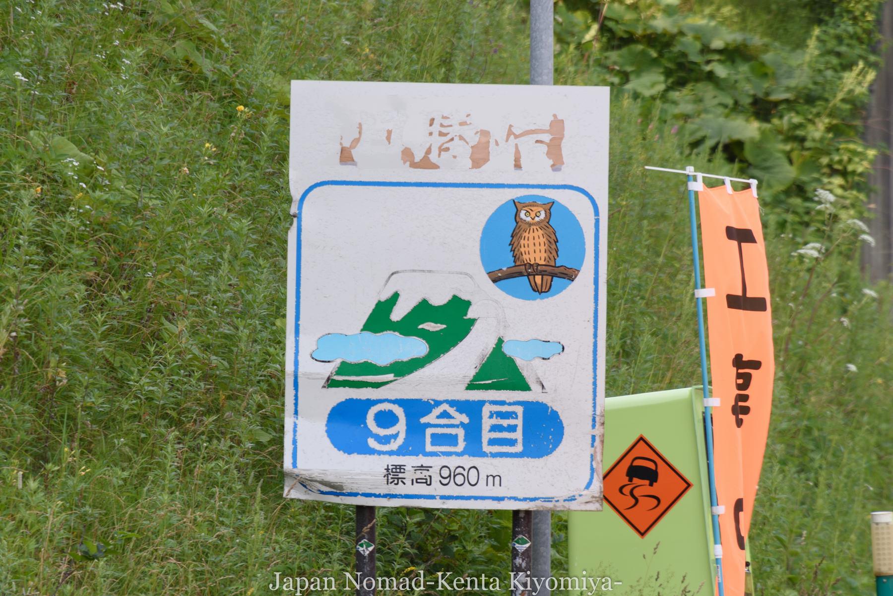 自転車日本一周(日勝峠)-Japan Nomad (22)