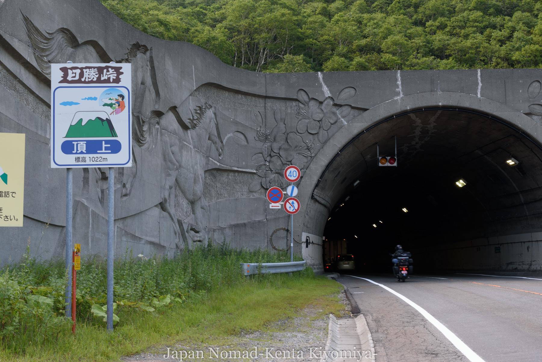 自転車日本一周(日勝峠)-Japan Nomad (23)