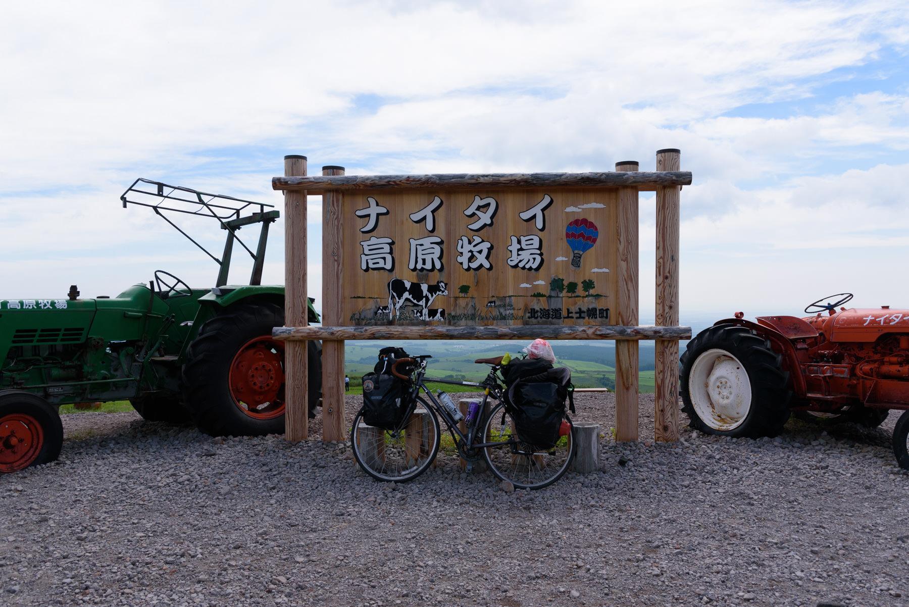 自転車日本一周101日目(ナイタイ高原牧場)-Japan Nomad (17)