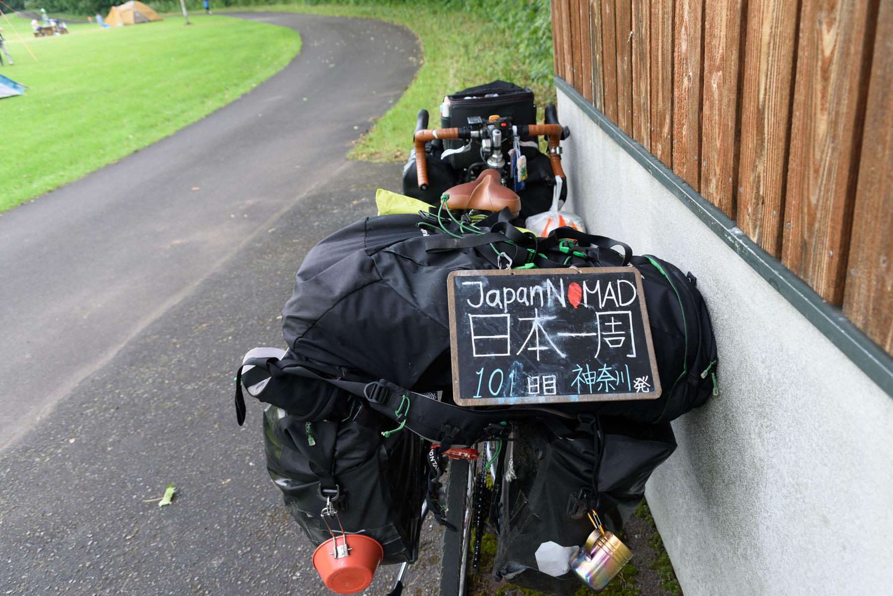 自転車日本一周101日目(ナイタイ高原牧場)-Japan Nomad (8)