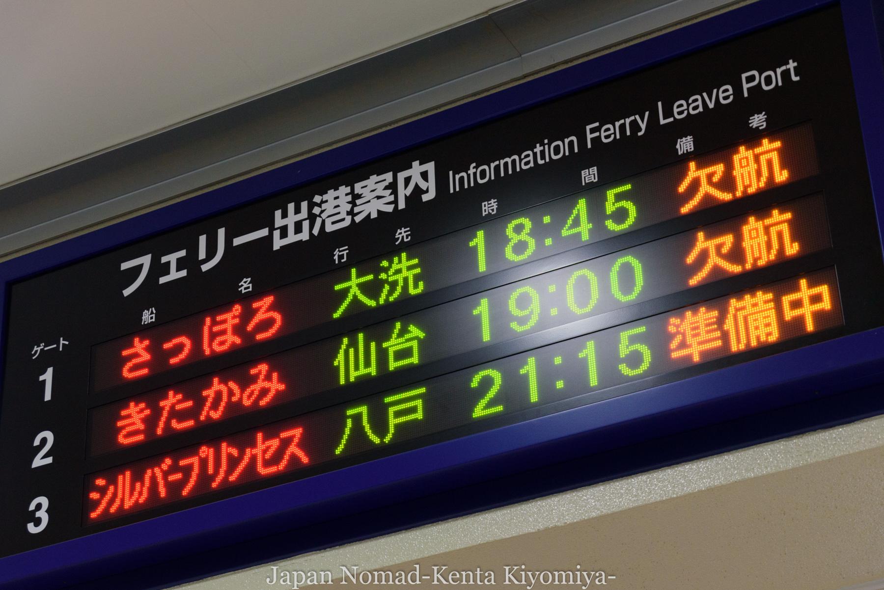 自転車日本一周111日目(苫小牧フェリーターミナル停滞)-Japan Nomad (3)