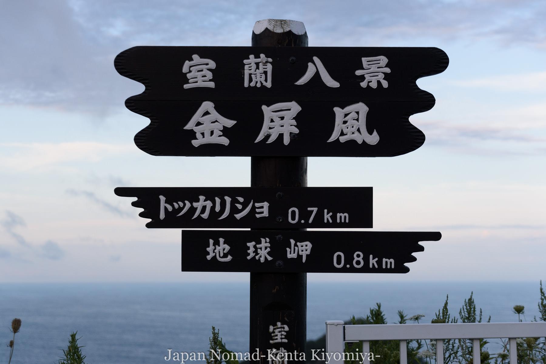 自転車日本一周114日目(地球岬、室蘭工場夜景)-Japan Nomad (13)