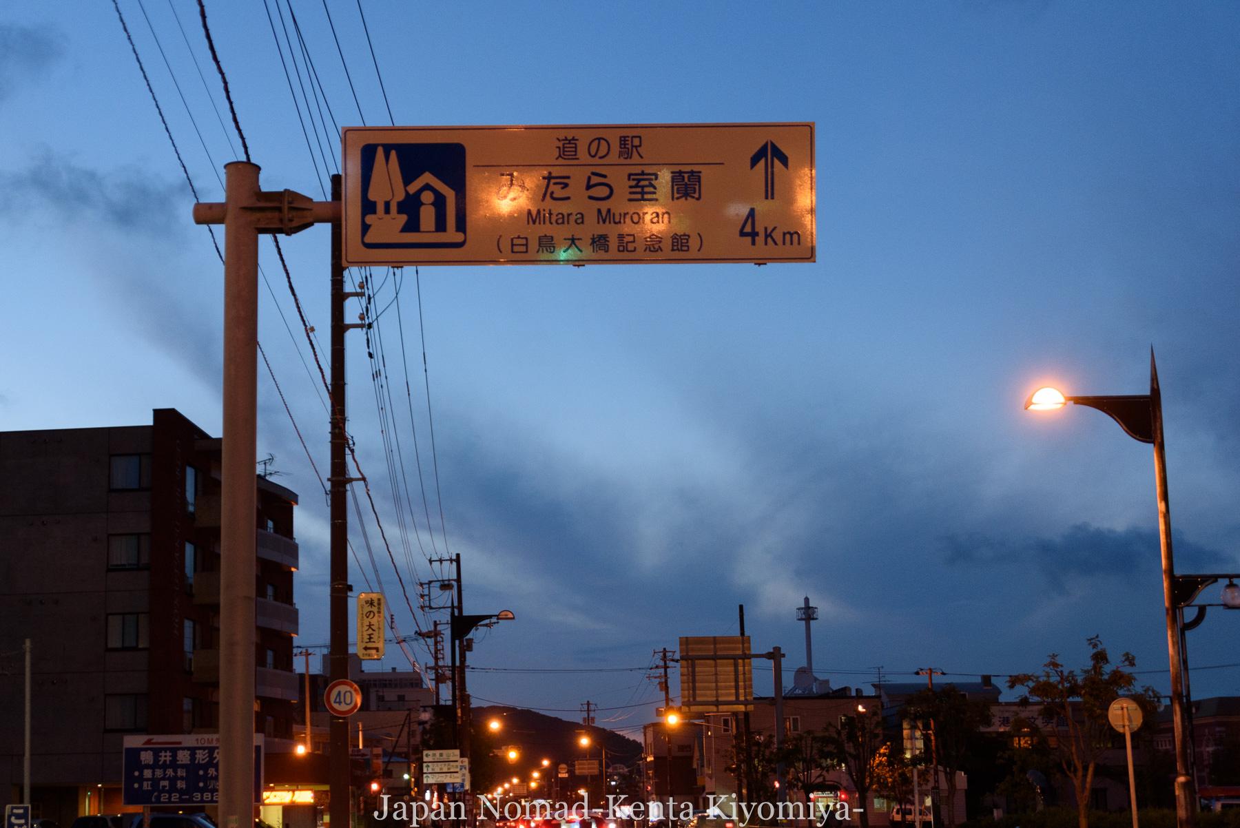 自転車日本一周114日目(地球岬、室蘭工場夜景)-Japan Nomad (18)