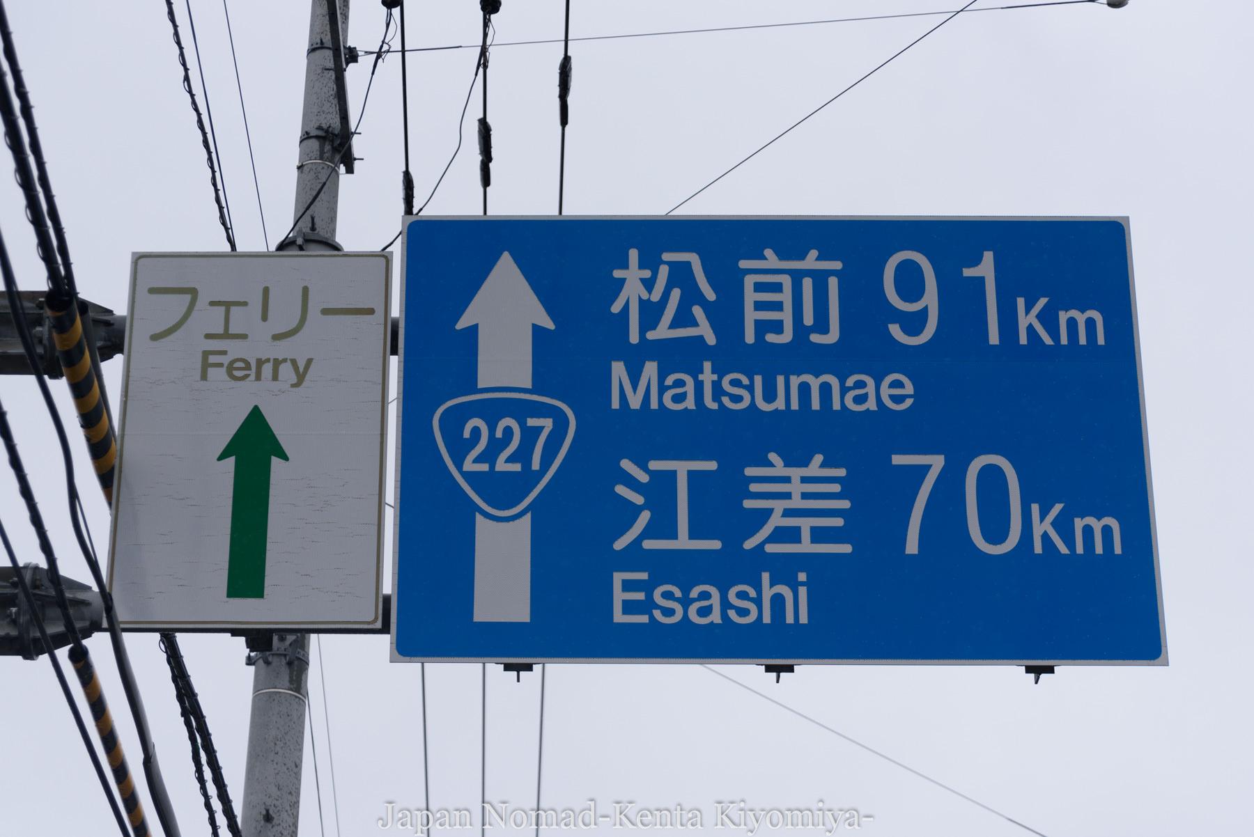 自転車日本一周117日目-Japan Nomad- (14)