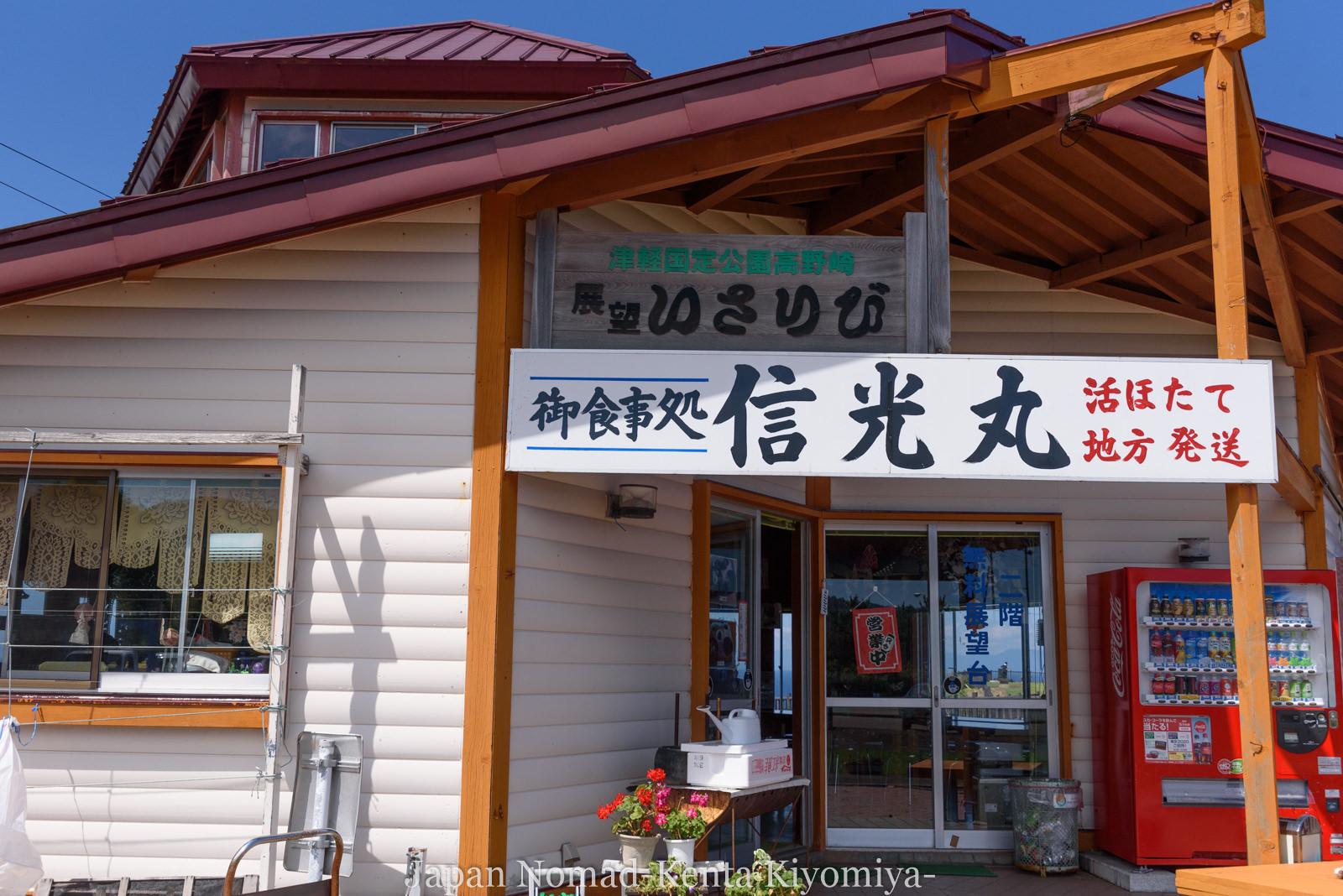 自転車日本一周120日目(竜飛崎)-Japan Nomad (19)