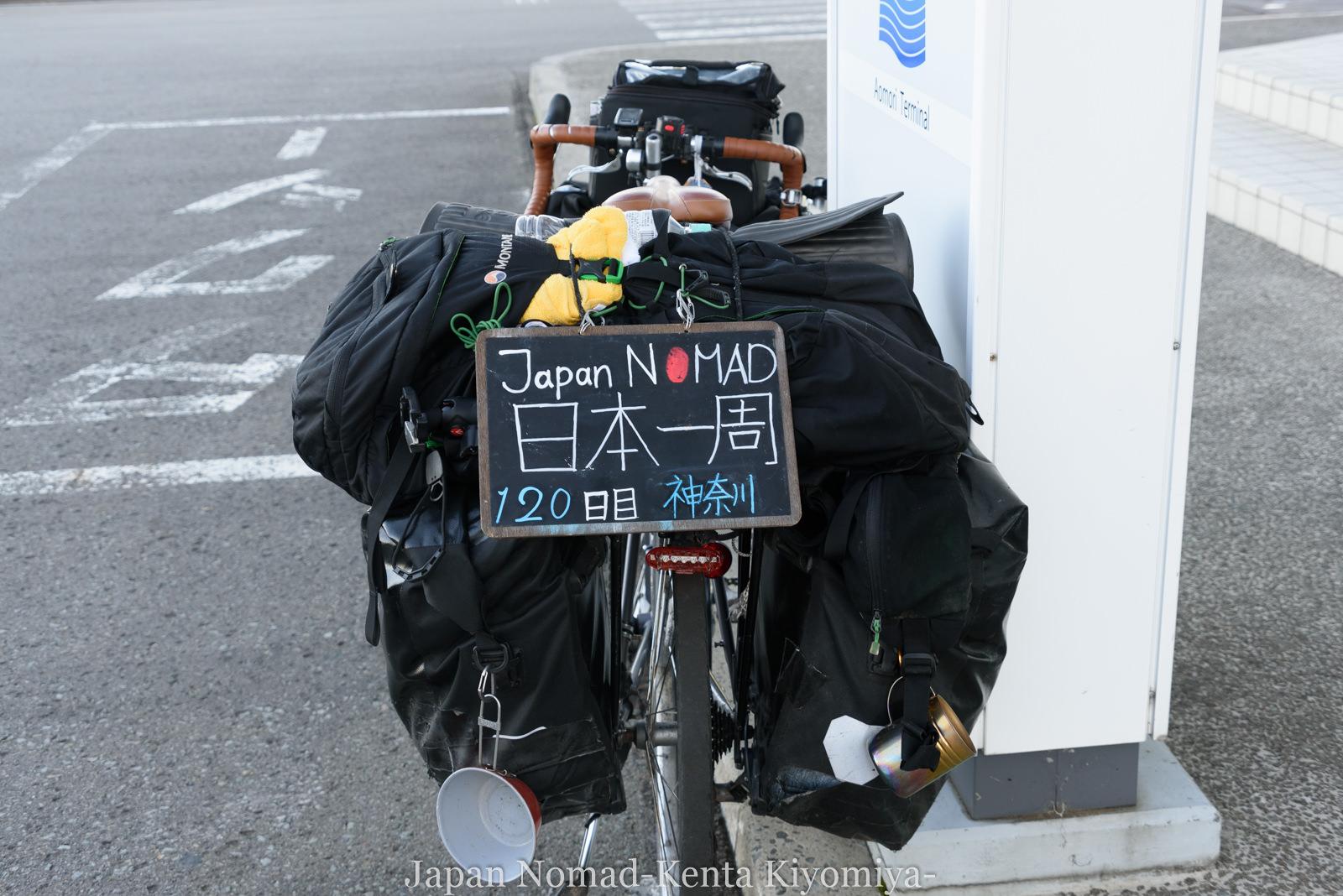 自転車日本一周120日目(竜飛崎)-Japan Nomad (2)
