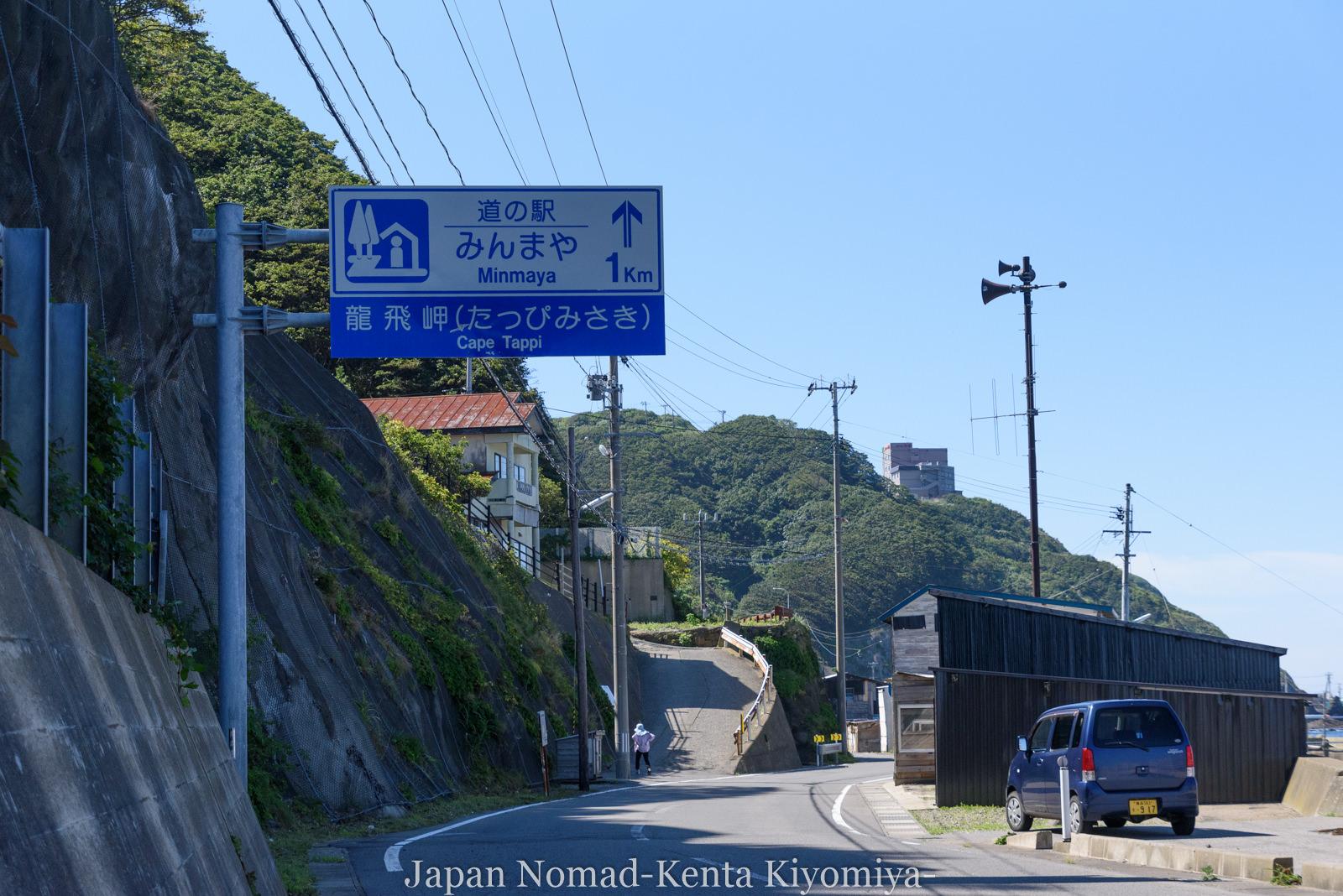 自転車日本一周120日目(竜飛崎)-Japan Nomad (23)