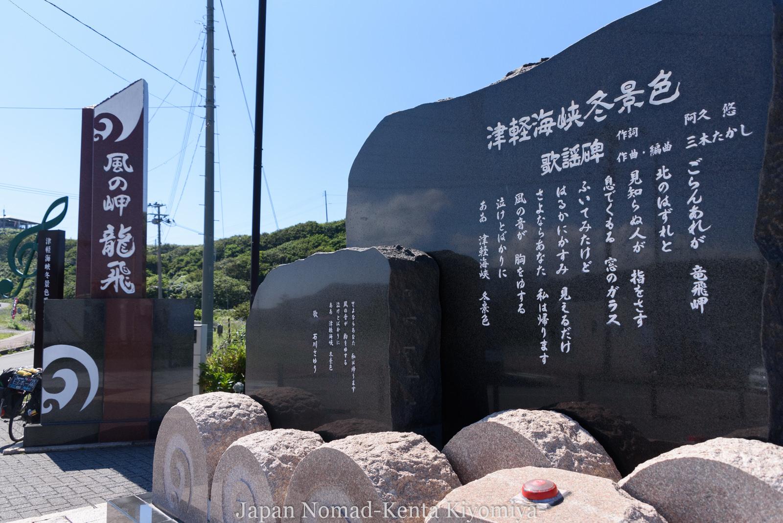 自転車日本一周120日目(竜飛崎)-Japan Nomad (25)