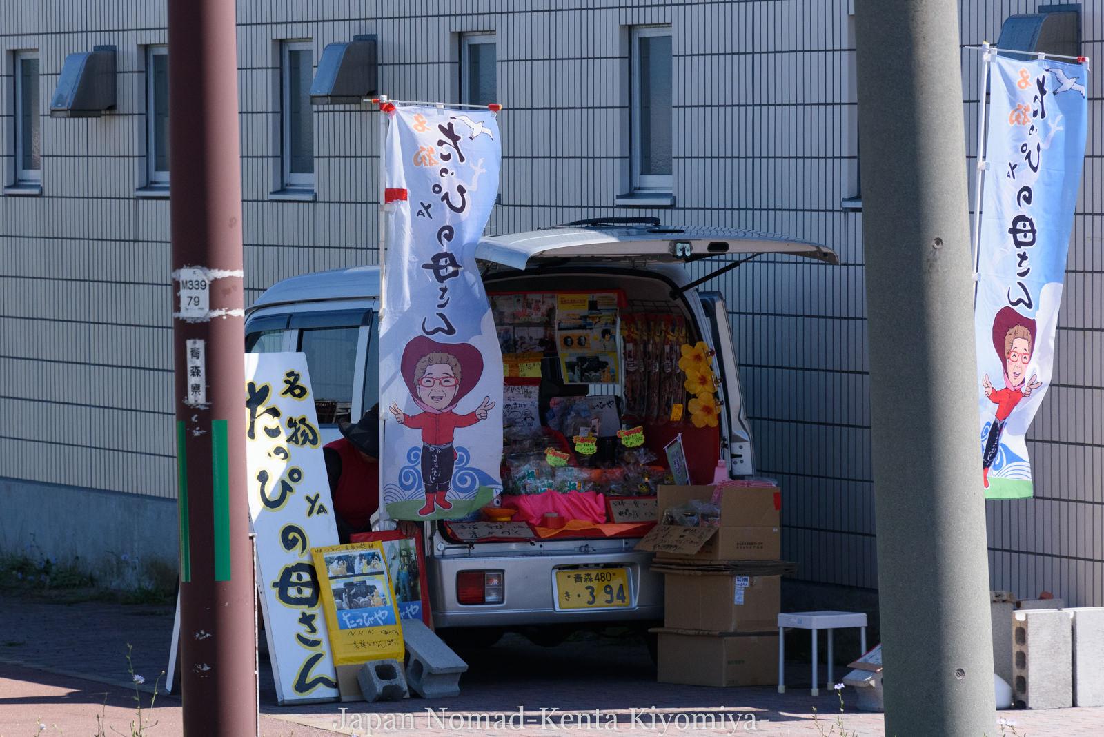 自転車日本一周120日目(竜飛崎)-Japan Nomad (26)