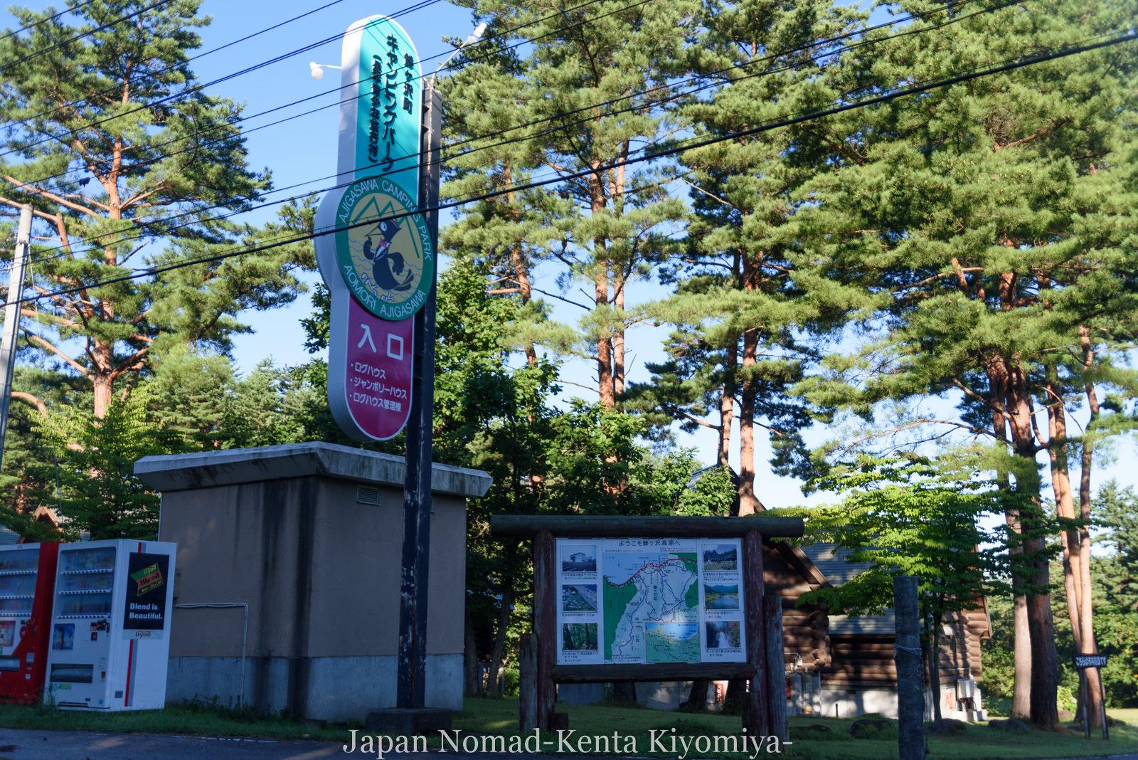 自転車日本一周123日目(岩木山)-Japan Nomad (14)