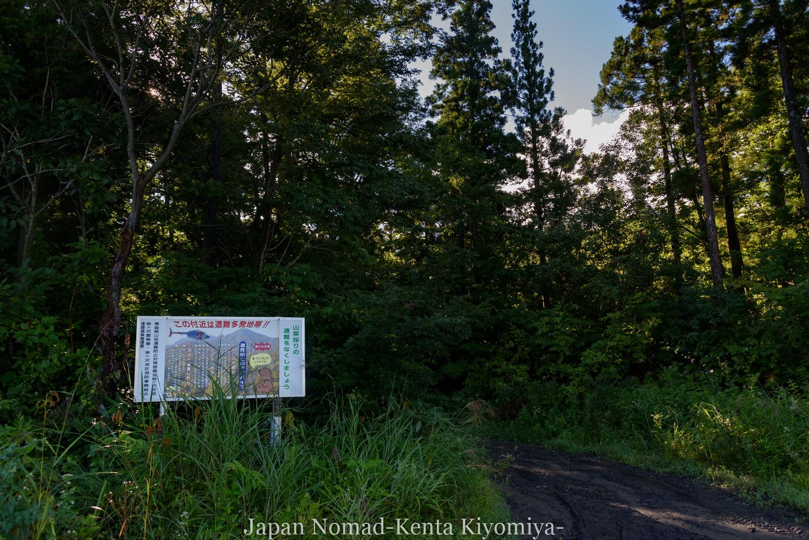 自転車日本一周123日目(岩木山)-Japan Nomad (21)