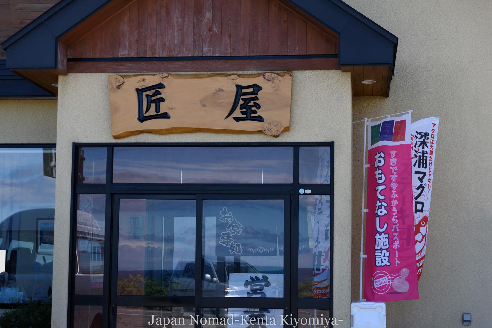 自転車日本一周124日目(不老ふ死温泉)-Japan Nomad (10)